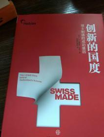 创新的国度:瑞士制造背后的成功基因