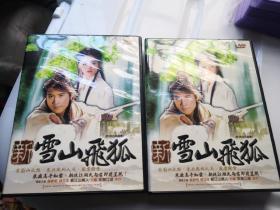 长白英雄传 电视剧 连续剧 台版4碟DVD