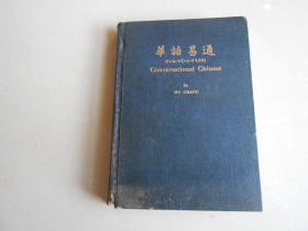 民国三十七年出版,精装(华语易通)一册全