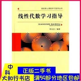 线性代数学习指导 李尚志/高校核心课程学习指导丛书中国科学技术大学出版社
