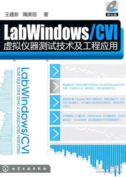 LabWindows/CVI虚拟仪器测试技术及工程应用