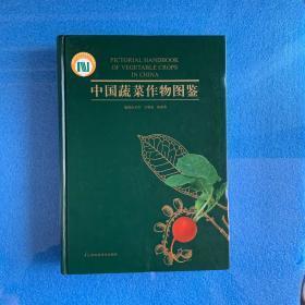 中国蔬菜作物图鉴