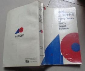 中国法学四十年1949--1989:P2