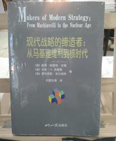 现代战略的缔造者:从马基雅维利到核时代