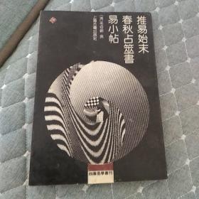 四库易学丛刊 推易始末 春秋占筮书 易小帖影印