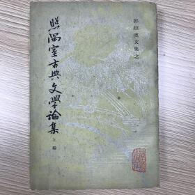照隅室古典文学论集(上下册,郭绍虞签赠柳曾符,钤印)