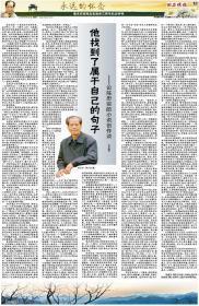 陈忠实逝世三周年纪念特刊