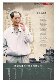 陈忠实逝世三周年纪念专刊
