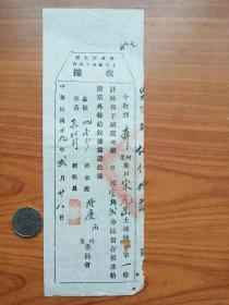 民国19年绍兴县土地陈报收据.、