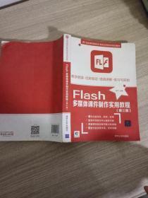Flash多媒体课件制作实用教程  第3版