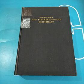 新日英大辞典(第4版)