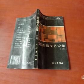 西藏当代作家丛书:当代西藏文艺论集(作者签赠本)