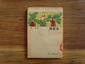 《五奎桥》洪深著,1933年初版2000册,精美彩色封面 书内有好几张黑白照片 钱君匋设计封面 现代创作丛刊