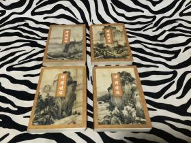 金庸小说:神雕侠侣(一二三四册),1994年一版一印,保正版!