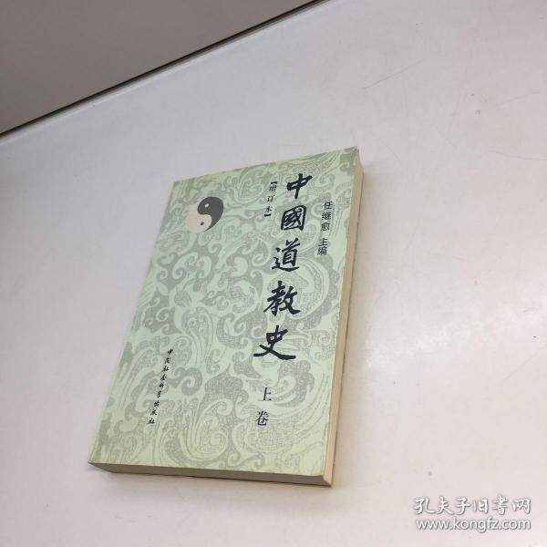 中国道教史