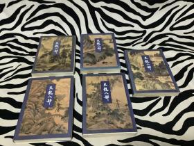 金庸小说:天龙八部(一二三四五),1994年一版一印,保正版!