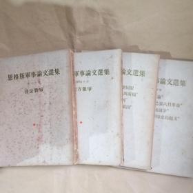 恩格斯军事论文选集(第一.三.四.五.六分册)5册合售