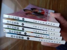 连环画:战斗的青春 全5册