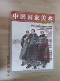 中国国家美术(2014年6辑 总第二十六辑)