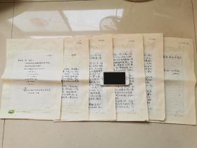1 著名演员 吴京安手稿 5页  来自方卓青书稿