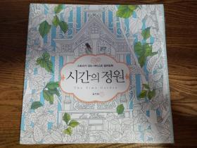 韩国正版The Time Garden