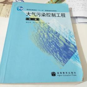 大气污染控制工程(第三版)