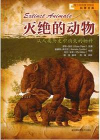 灭绝的动物:从人类历史中消失的物种