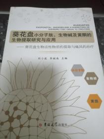 葵花盘小分子肽、生物碱及黄酮的生物提取研究与应用——葵花盘生物活性物质的提取与痛风的治疗