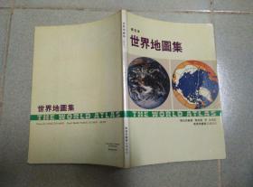 世界地图集 修订本 附4开世界行政图地形图一张