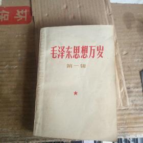 毛泽东思想万岁 第一辑 (67年印,满50元免邮费)
