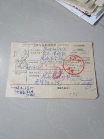 五十年代邮政包裹单:1958年邮电部国内包裹详情单一张