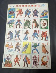 游戏牌 恐龙特急克塞号10