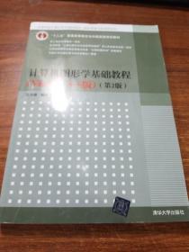 计算机图形学基础教程(Visual C++版)(第2版)