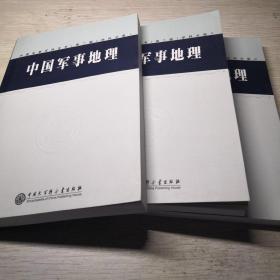 中国军事百科全书(第二版)学科分册中国军事地理学