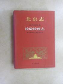 北京志.对外经贸卷.检验检疫志