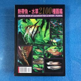 热带鱼·水草2100种图鉴(16开精装 铜版彩印)