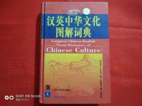 朗文 汉英中华文化图解词典