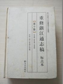 重修浙江通志稿 标点本 第十册【见图】