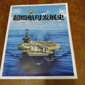 美国海军  超级航母发展史