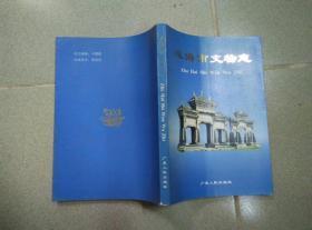 珠海市文物志  扉页有赠送章