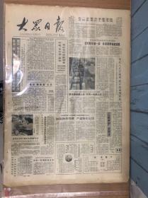 大众日报1985年1月5日(4开四版)祝贺杂技节目获国际比赛最高奖;加强物价管理严肃物价纪律