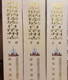 西双版纳傣族自治州志(上、中、下)三册全