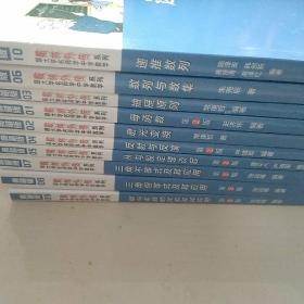 数林外传(10册)