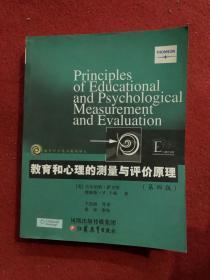 【现货】教育和心理的测量与评价原理 (第4版) 9787534349478[美]萨克斯