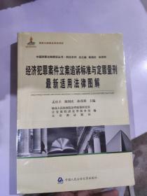 中国刑事法制建设丛书·刑法系列:经济犯罪案件立案追诉标准与定罪量刑最新适用法律图解