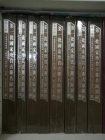 第一批国家珍贵古籍名录图录(全八册,精装塑封)