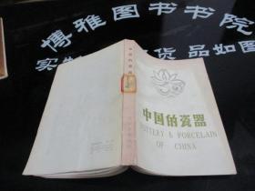 中国的瓷器 (修订版)轻工业出版   馆藏 正版现货   29-6号柜