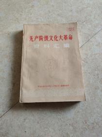 《无产阶级文化大革命资料汇编》