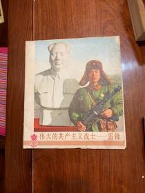 伟大的共产主义战士一一雷锋