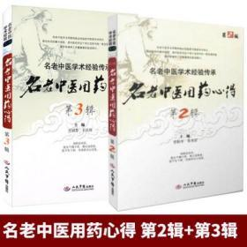 缺名老中医用药心得第1辑(第2版)名老中医学术经验传承(123辑)